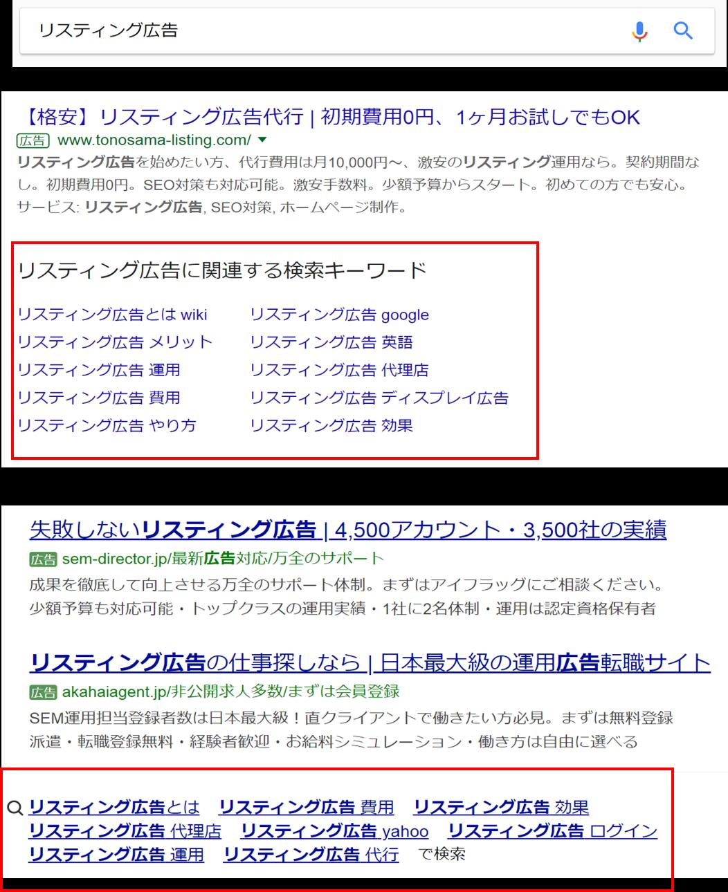 検索結果サジェスト